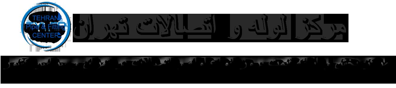 خرید فروش لیست قیمت بانک لوله و اتصالات ایران (پارس متالز)